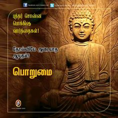 Buddha Motivational Quotes, Inspirational Quotes About Success, Buddha Quote, Real Life Quotes, Reality Quotes, Life Coach Quotes, Friendship Quotes Images, Tamil Love Quotes, Hero Quotes