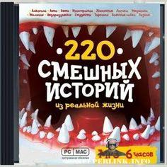 Сборник - «220 смешных историй из реальной жизни» (Аудиокнига)
