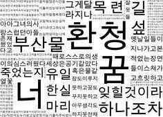 201412720 안아영 : 활자 레이아웃 인디자인