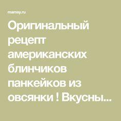 Оригинальный рецепт американских блинчиков панкейков из овсянки ! Вкусные и полезные рецепты на сайте mamsy.ru !