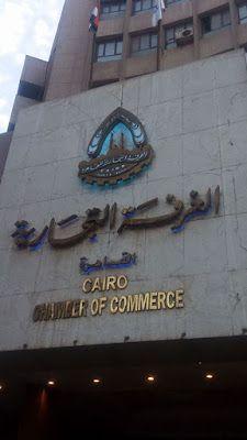 الأدوات المنزلية قرار تعديل التعريفة الجمركية غير مدروس ويؤثر على الاقتصاد Places To Visit Cairo Visiting