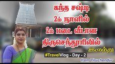 TravelVlog - Day 2 from Tiruchendur   சஷ்டி 2-ஆம் நாள் திருச்செந்தூரில் இருந்து  Sashti Vratham 2020 - YouTube