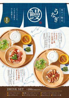 だし茶漬け えん|ニュース Food Graphic Design, Food Poster Design, Japanese Graphic Design, Cafe Menu Design, Food Menu Design, Menu Illustration, Food Illustrations, Banana Shop, Japanese Menu