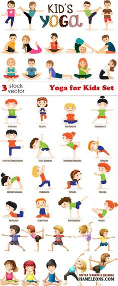 Yoga For Children And Kids Йога для детей - векторный клипарт Poses Yoga Enfants, Kids Yoga Poses, Yoga For Kids, Exercise For Kids, Kids Workout, Children Exercise, Stretches For Kids, Fitness Workouts, Yoga Fitness