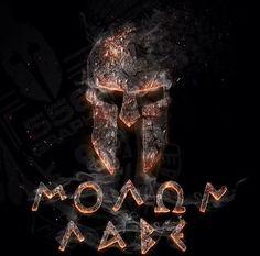 "Leonidas replied ""Molon Labe"" (Come and get them) Spartan Logo, Spartan Tattoo, Spartan Helmet, Spartan Warrior, Back Tattoos, Body Art Tattoos, Cool Tattoos, Greek Warrior, Fantasy Warrior"