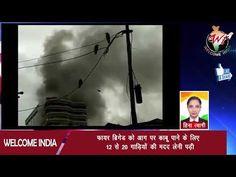 मुंबई के परेल इलाके में स्थित क्रिस्टल टावर की 12वीं मंजिल पे लगी भीषण आग  टावर में लगी आग से चार ...