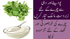 Mint Face mask for glowing skin mint face pack remedy to get acne free skin Acne Free, Glowing Skin, Remedies, Mint, How To Get, Packing, Face, Beauty, Bag Packaging