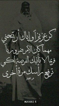 Arabic Quotes, Sayings And Writings Translated From Various Authors. Designed by some fuckin' random guy from Lebanon. Wisdom Quotes, Book Quotes, Words Quotes, Me Quotes, Sayings, Qoutes, Beautiful Arabic Words, Arabic Love Quotes, Islamic Quotes