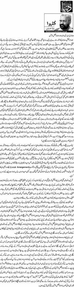 khalid masood khan Dhandi, Meera Ki Walda aur Maulana Fazal ur Rehman by Khalid Masood Khan
