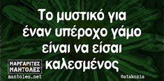 Γελιο Funny Images, Funny Pictures, Funny Greek Quotes, Funny Phrases, Funny Thoughts, Can't Stop Laughing, English Quotes, Just Kidding, Funny Stories