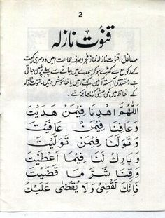 Qunoot Nazilah قنوت نازله In 2021 Prayers Text Oppression