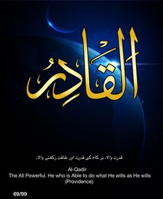 Al-Qadir.  The All-Powerful.  He who is able to do what He wills as He wills (Providence).