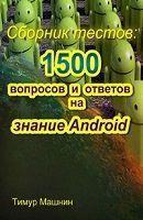 Тесты на знание Android будут полезны для программистов на Java.