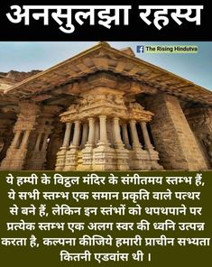 Temple India, Hindu Temple, Indian Temple Architecture, Historical Architecture, Interesting Facts About World, Amazing Facts, General Knowledge Facts, Knowledge Quotes, India Facts
