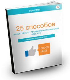 Заставлять пользователей лайкать страницу Фейсбук теперь запрещено