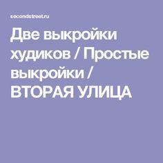 Две выкройки худиков / Простые выкройки / ВТОРАЯ УЛИЦА