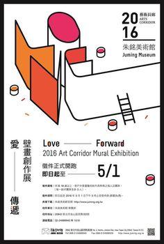 https://flic.kr/p/JGRu1v | 《愛─傳遞》朱銘美術館藝術長廊徵件