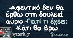 Jokes Quotes, Memes, Funny Jokes, Hilarious, Funny Greek, Funny Statuses, Funny Clips, Greek Quotes, English Quotes