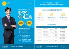 한국인 영어교육 / 교육 전단지 포스터 / 학원 포스터 / 교육 포스터 / 전단지 포스터 디자인 / 전단지 포스터 템플릿 / 양면 전단지 / 양면 포스터 / 양면 전단지 디자인 / 양면 포스터 디자인 / 편집 디자인 / 디자인 템플릿 / 디자인 플랫폼 / 망고보드 Ppt Design, Layout Design, Event Page, Web Banner, Promotion, Editorial, Poster, English, Detail