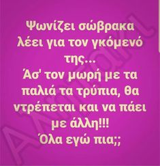 Greek Memes, Greek Quotes, Lol, Funny Shit, Laughing, Funny Quotes, Jokes, Smile, Sayings