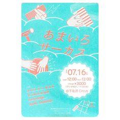 """レトロ印刷 on Twitter: """"JAM置き// しろ:ミント-オレンジ Shiro:Mint-Fluo Orange  #レトロ印刷 #JAM置き #risograph https://t.co/CqCAvKuUjR"""""""