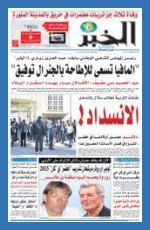 el khabar journal