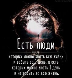 Best Advice Quotes, Great Quotes, Fathers Day Songs, Russian Quotes, Colleges For Psychology, Inspirational Phrases, Motivation, Good Thoughts, Cool Words