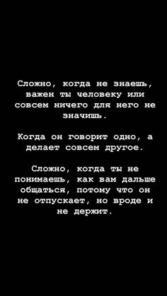 My Mind Quotes, Mood Quotes, Life Quotes, Russian Quotes, Korean Phrases, Text Pictures, Interesting Quotes, Mindfulness Quotes, Love Memes