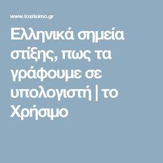 Ελληνικά σημεία στίξης, πως τα γράφουμε σε υπολογιστή   το Χρήσιμο