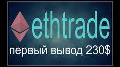 ETHTRADE первый вывод 230$ и новости по компании!