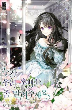 Recommended Kakao Page illusionist novel, please let my brothers dry Pretty Anime Girl, Beautiful Anime Girl, Anime Art Girl, Manga Art, Anime Girls, Anime Elf, Anime Angel, Anime Sisters, Cute Anime Coupes