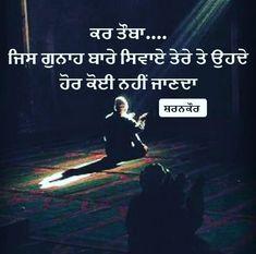 Gurbani Quotes, Sufi Quotes, Status Quotes, True Quotes, Book Quotes, Qoutes, Punjabi Love Quotes, Lonliness, Zindagi Quotes