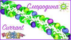 Смородина браслет из резинок Currant Rainbow loom bands tutorial for kid...