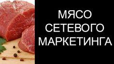 Мясо сетевого бизнеса ( МЛМ, сетевой маркетинг )