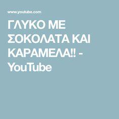 ΓΛΥΚΟ ΜΕ ΣΟΚΟΛΑΤΑ ΚΑΙ ΚΑΡΑΜΕΛΑ!! - YouTube
