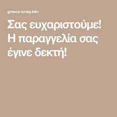 Σας ευχαριστούμε! Η παραγγελία σας έγινε δεκτή! Greece Today, Keto