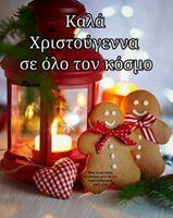 Kala xristougenna Merry Christmas Baby, Christmas And New Year, Christmas Bulbs, Christmas Decorations, Xmas, Holiday Decor, Christmas Printables, Happy New Year, December