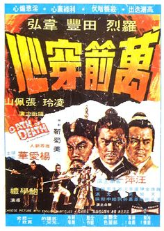 oath of death 1971 Karate Movies, Kung Fu Movies, Hk Movie, Hong Kong Movie, Brothers Movie, Kung Fu Martial Arts, Film Archive, Movie Covers, Cinema Film