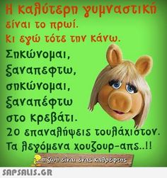 ! Greek Memes, Funny Greek Quotes, Funny Quotes, Funny Statuses, Have A Laugh, Laugh Out Loud, Wise Words, Best Quotes, Haha
