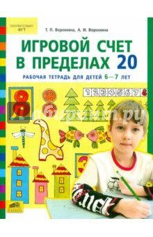Воронина, Воронина - Игровой счет в пределах 20. Рабочая тетрадь для детей 6-7 лет обложка книги