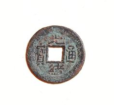 49a. Obverse side of a Guang Xu Tong Bao (光緒通寶) 1 cash coin cast at the 'Ji' (冀州) Mint, Hebei Province, during the reign of Emperor Guangxu (1875-1908 AD). 19mm in size.