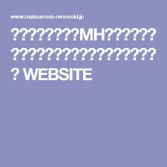 価格・サイズ|「MH」さんかく屋根のあたらしい小型物置|マツモト物置 WEBSITE