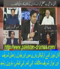 Haroon Rasheed Reveals the Inside Story of Raheel Sharif and Nawaz Meeting About Article of Dawn