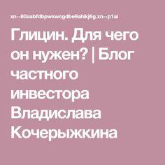 Глицин. Для чего он нужен? | Блог частного инвестора Владислава Кочерыжкина