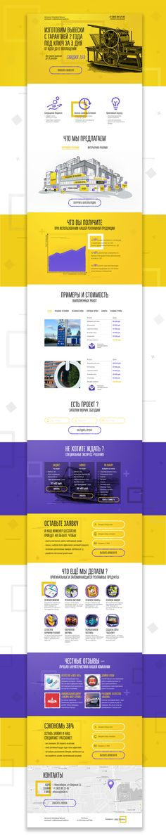 Sovy - Landing Page on Behance