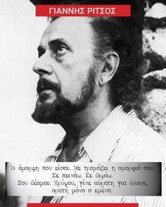 Γιάννης Ρίτσος greek quotes