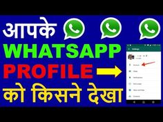 How to Track Someone Whatsapp Online