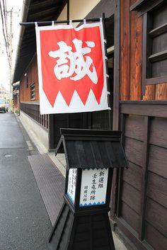 #Shinsengumi Mibu Basement Kyoto Japan