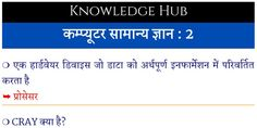 computer related questions in hindi