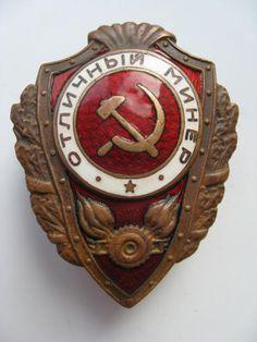 Отличный Минёр. 1942 год. (2786948911) - Aukro.ua - крупнейший интернет-аукцион Украины. Безопасные покупки и продажи в интернете.